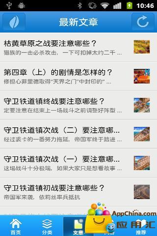 【免費書籍App】风色幻想SP-APP點子
