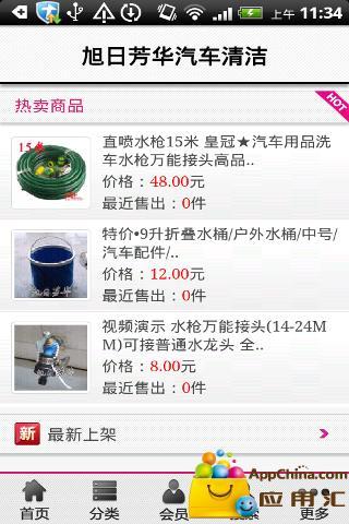 免費購物App|旭日芳华汽车清洁|阿達玩APP