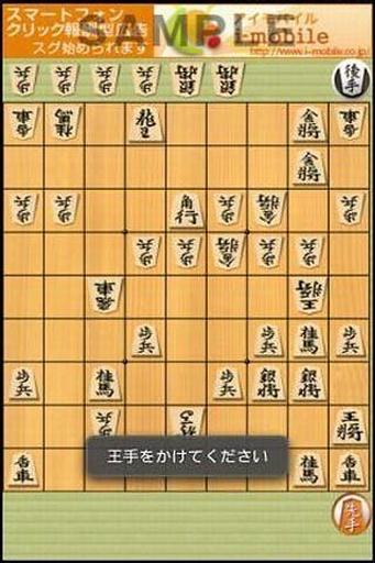 将棋アプリ 将皇(入门编)