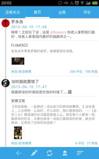 iCo新浪微博客户端