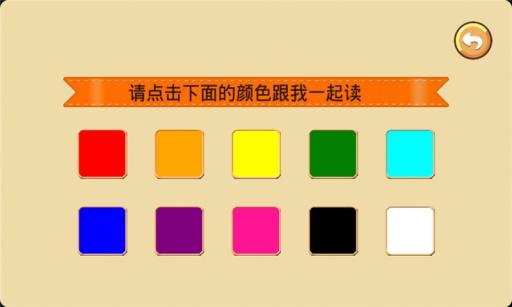 宝宝学颜色截图1