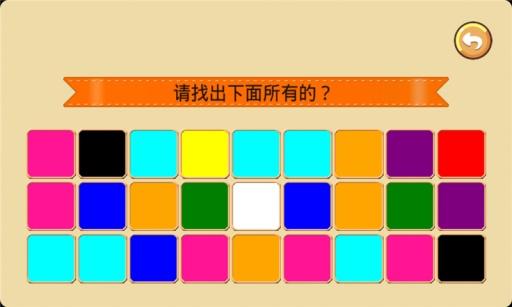 宝宝学颜色截图2