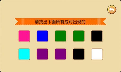 宝宝学颜色截图3