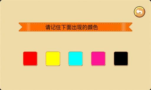 宝宝学颜色截图4