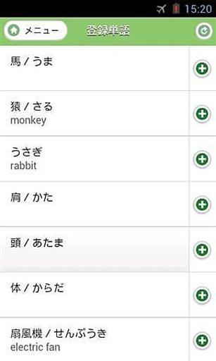 每日日文学习截图1