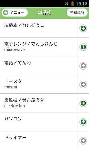每日日文学习截图2