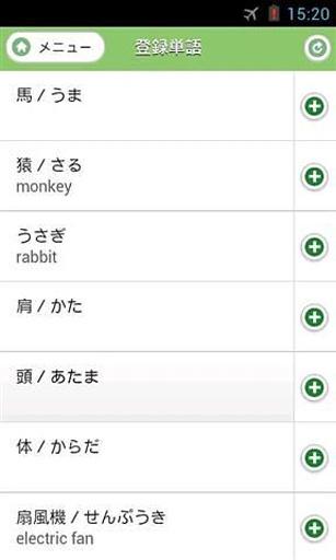 每日日文学习截图4