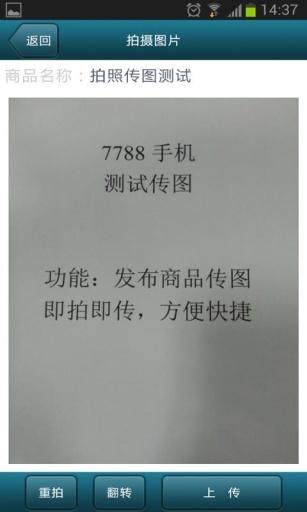7788车辆网 購物 App-愛順發玩APP