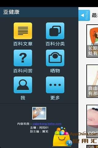 亚健康 生活 App-癮科技App