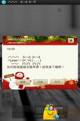 瓦力短信圣诞狂欢主题