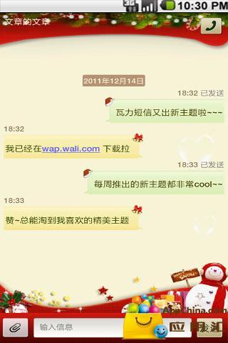 瓦力短信圣诞狂欢主题 工具 App-愛順發玩APP