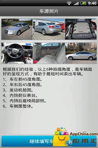 卖车截图3