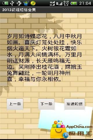 2012祝福短信截图2