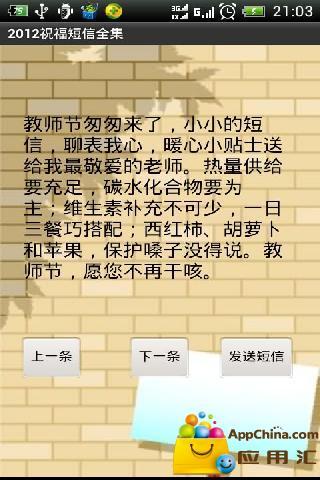 2012祝福短信截图3