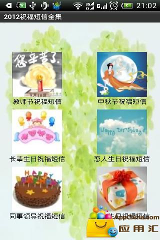 2012祝福短信截图4