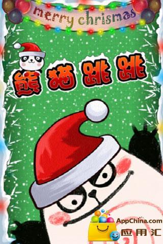 熊猫跳跳圣诞节版