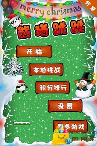 玩免費益智APP|下載熊猫跳跳圣诞节版 app不用錢|硬是要APP