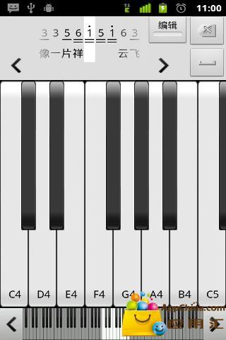 唱歌合成器截图1