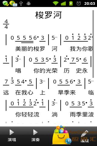 唱歌合成器截图2
