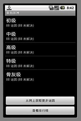 数独邪神 益智 App-愛順發玩APP