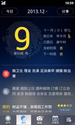 免費下載生活APP|黄历天气—日历农历万年历运势 app開箱文|APP開箱王
