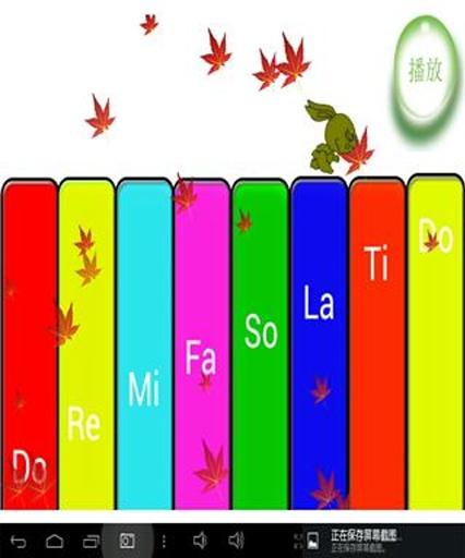 宝宝彩色音乐钢琴截图0