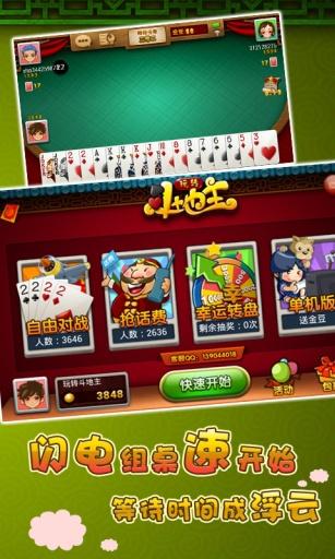 【免費棋類遊戲App】抢话费斗地主-APP點子