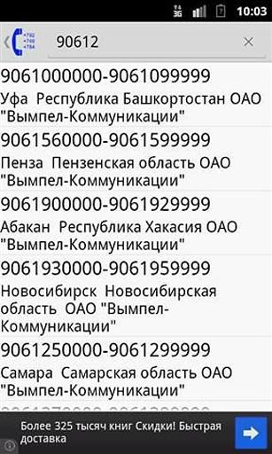 通话记录查询截图1