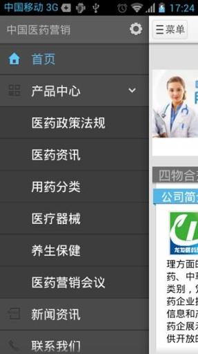 中国医药营销