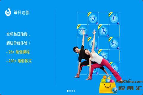 天天背部瑜伽 生活 App-癮科技App