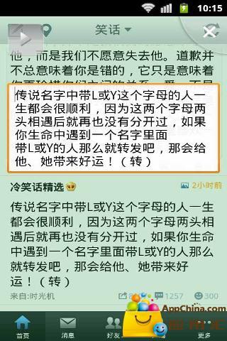 易言中文语音引擎