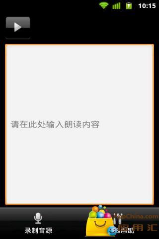 易言中文语音引擎截图1