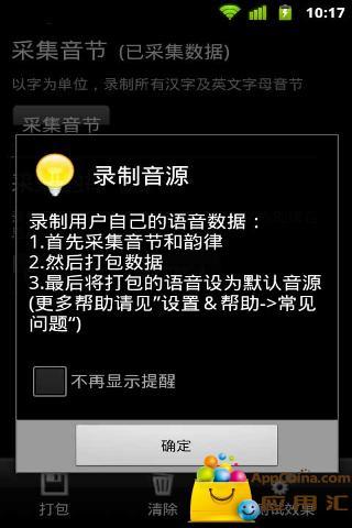 易言中文语音引擎截图2
