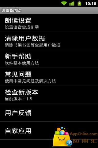 易言中文语音引擎截图3
