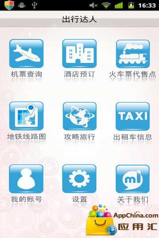 【免費生活App】出行达人-APP點子