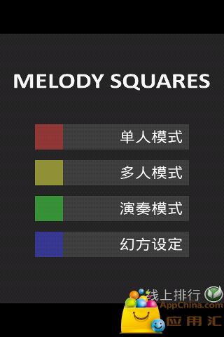 音乐幻方 Melody Squares 中文版