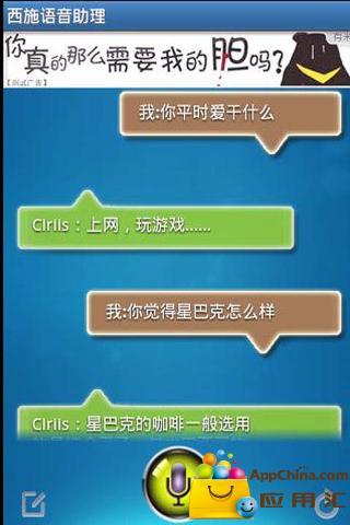 Ciriis中文语音助理(国产