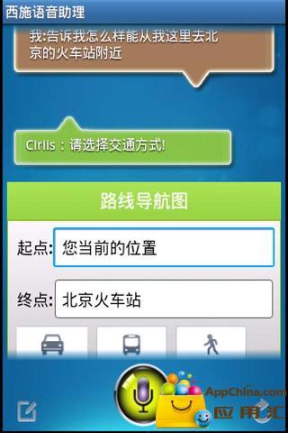 Ciriis中文语音助理(国产 生活 App-愛順發玩APP