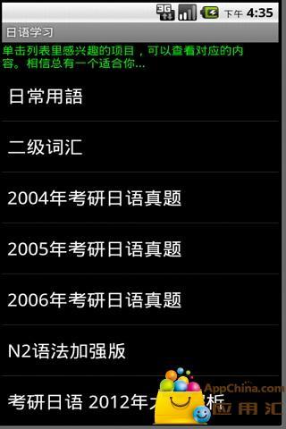 日语考级考试学习应用