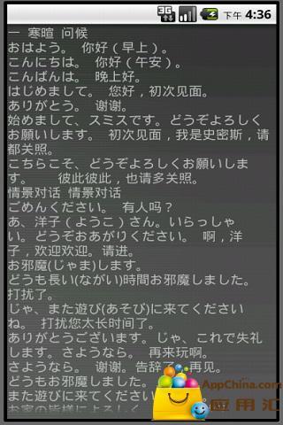 日语考级考试学习应用截图1