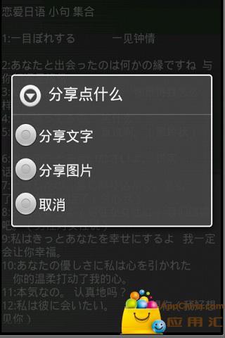 日语考级考试学习应用截图2