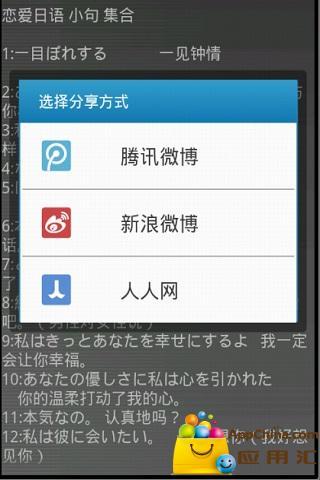 日语考级考试学习应用截图3
