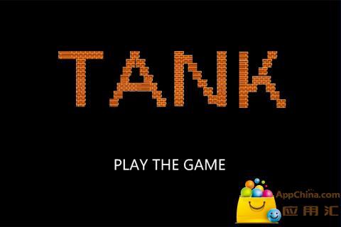 90坦克大战(经典版)