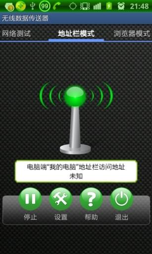 无线数据传送器