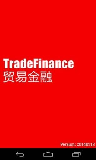 贸易金融截图0