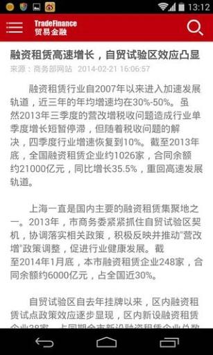 贸易金融截图3