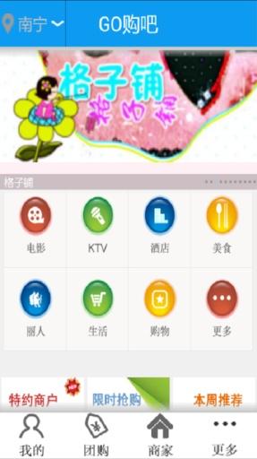 GO购吧 生活 App-愛順發玩APP