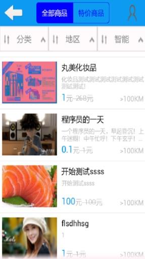 GO购吧 生活 App-癮科技App