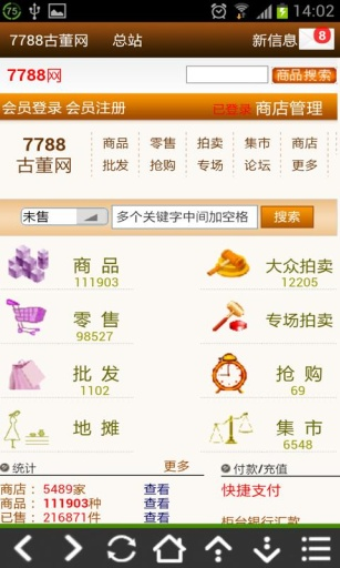 7788古董网