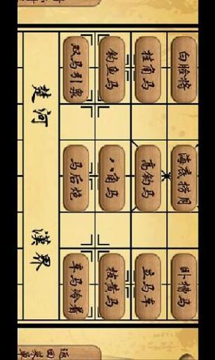 中国象棋之王下载_中国象棋之王安卓版下载图片
